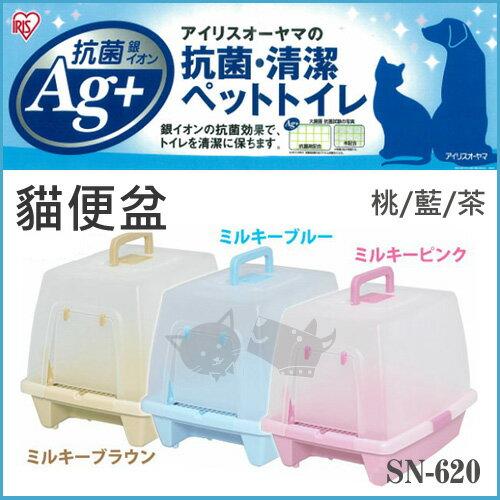 《日本IRIS》除臭貓便盆 IR-SN-620 / 桃色 / 藍色 / 茶色 - 貓用貓砂盆