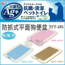 《日本IRIS》防抓式平面狗便盆 IR-TFT-495 / 桃色 / 藍色 / 茶色 / 紅色 / 綠色 - 犬用