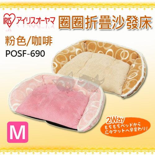 【日本iris】超軟摺疊圈圈沙發床M - 粉 / 咖POSF-690