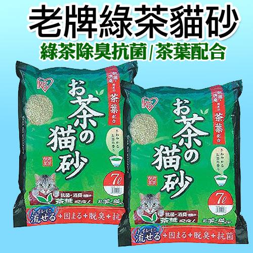 【日本 IRIS】綠茶貓砂老牌OCN-70 單包 / 茶香環保