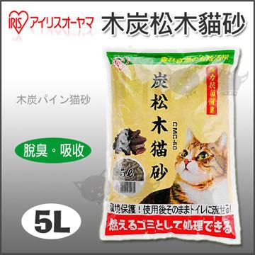 《日本IRIS》天然炭松木砂5L--炭超除臭貓咪適用