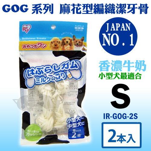 ayumi愛犬生活-寵物精品館:【日本IRIS】麻型牛奶風味潔齒骨GOG-2S牛皮骨寵物零食