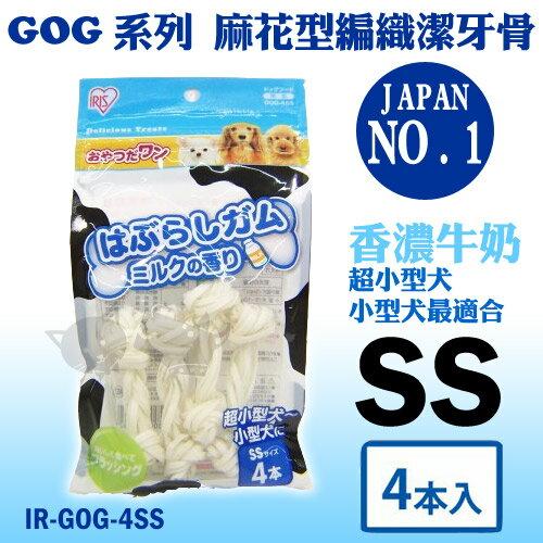 ayumi愛犬生活-寵物精品館:【日本IRIS】麻型牛奶風味潔齒骨GOG-4SS牛皮骨寵物零食
