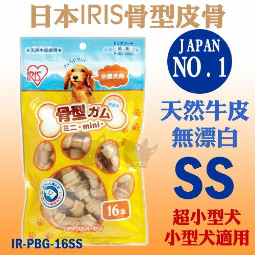 ayumi愛犬生活-寵物精品館:【日本IRIS】骨型原味皮骨PBG-16SS牛皮骨寵物零食