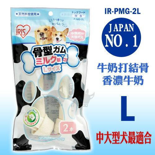 ayumi愛犬生活-寵物精品館:【日本IRIS】骨型牛奶風味皮骨PMG-2L牛皮骨寵物零食