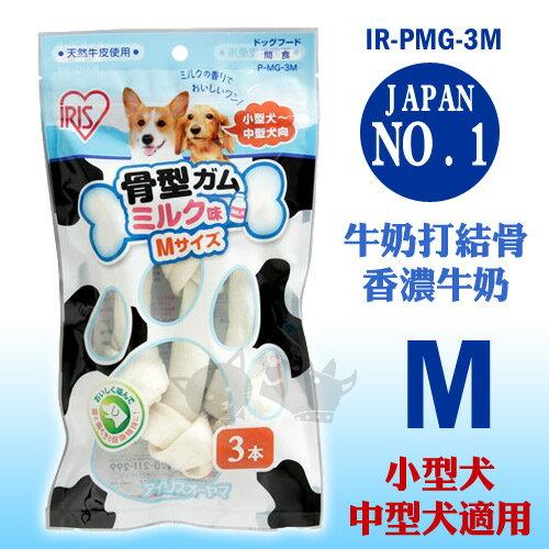 ~ IRIS~骨型牛奶風味皮骨PMG ~ 3M   牛皮骨   寵物零食