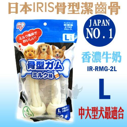 ~ IRIS~骨型牛奶風味潔齒骨RMG ~ 2L   牛皮骨   寵物零食