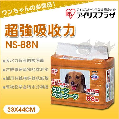 ~ IRIS~超強吸收力寵物尿布~NS~88N