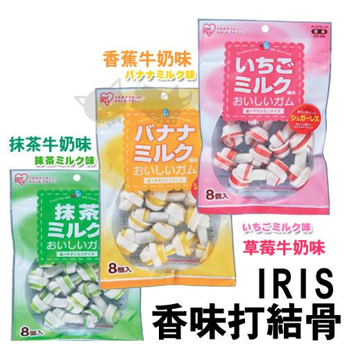日本IRIS《香味打結骨》8入OG-8M抹茶香蕉草莓口味/牛奶打結骨適用/單包