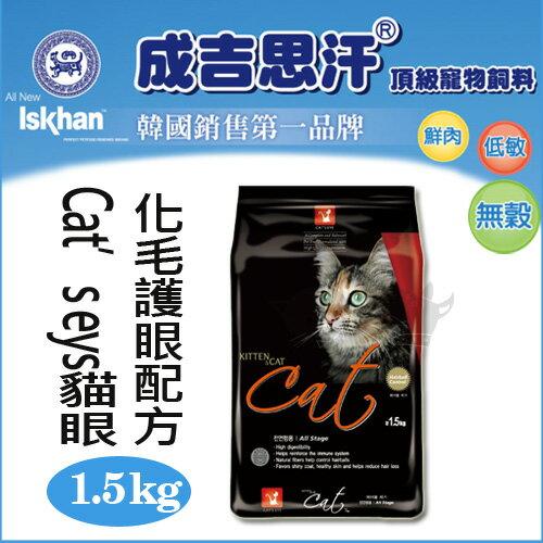 《韓國CAT'S EYE貓眼》化毛護眼配方1.5kg / 貓飼料
