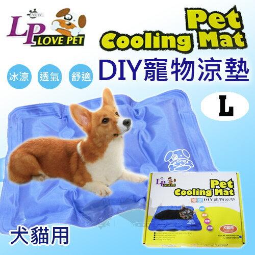 《LovePet樂寶》DIY寵物夏日柔軟涼墊L號台灣製居家親子涼快一夏