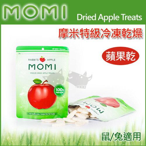 【美國摩米MOMI】特級冷凍乾燥蘋果乾15克 / 天然原味鼠兔可食