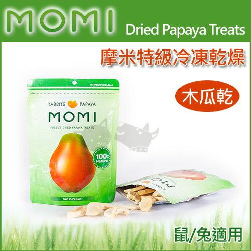 <br/><br/>  【美國摩米MOMI】特級冷凍乾燥木瓜乾15克 / 天然原味鼠兔可食<br/><br/>