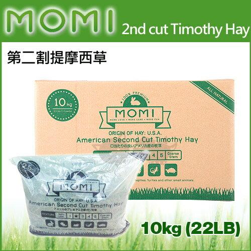 <br/><br/>  【美國摩米MOMI】特級第二割提摩西草10公斤 | 22 磅<br/><br/>