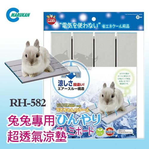《 日本Marukan》兔兔專用超透氣涼墊RH-582 / 小動物寵兔適用