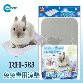 《 日本Marukan》兔兔專用涼墊RH-583 / 小動物寵兔適用