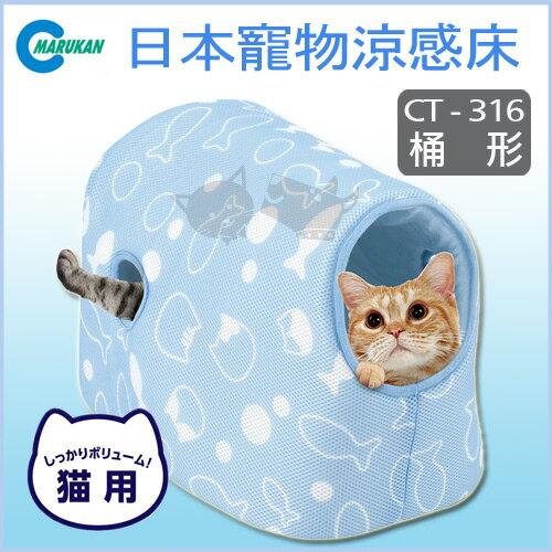 ~ Marukan~ 寵物涼感床 CT~316 ~ 桶形  貓咪涼床