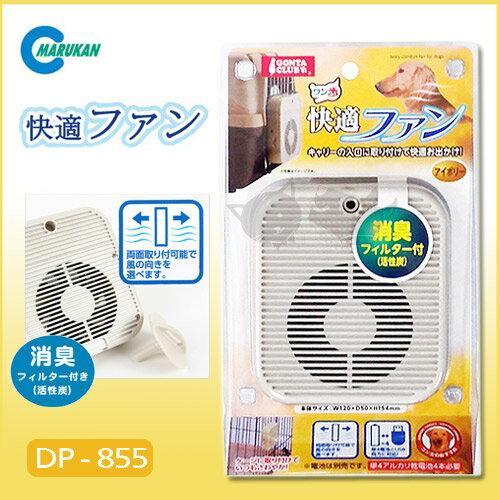 ayumi愛犬生活-寵物精品館:《日本Marukan》寵物用舒適涼爽扇DP-855米色