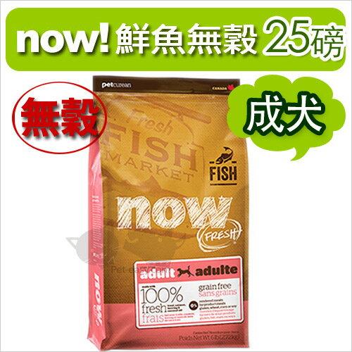 ayumi愛犬生活-寵物精品館:《NOW!》Fresh鮮肉無穀天然糧-鮮魚無穀成犬配方25磅犬飼料
