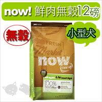 寵物用品《NOW!》Fresh鮮肉無穀天然糧-小型犬(小顆粒)配方12磅 / 狗飼料好窩生活節。就在ayumi愛犬生活-寵物精品館寵物用品