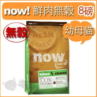 《NOW!》Fresh鮮肉無穀天然糧-幼貓配方 8磅 / 貓飼料