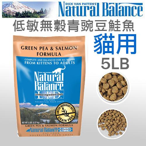 《NaturalBalance天然寵物食糧》特殊低敏無穀青豌豆鮭魚配方-5磅貓飼料