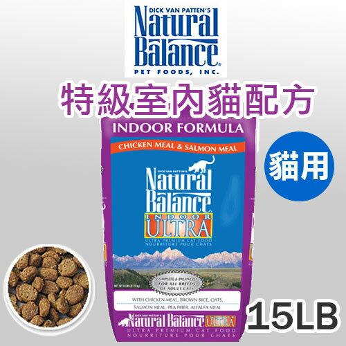 《NaturalBalance天然寵物食糧》特級室內貓調理配方-15磅全貓配方貓飼料