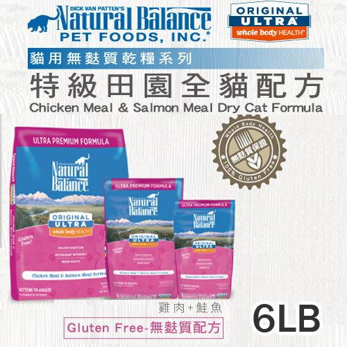 《Natural Balance 天然寵物食糧》特級田園全貓配方 - 6磅 / 貓飼料