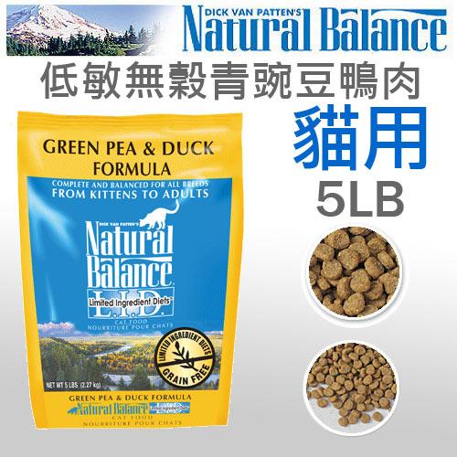 《Natural Balance 天然寵物食糧》特殊低敏無穀青豌豆鴨肉全貓配方 - 5磅 / 貓飼料