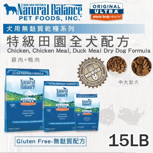 《NaturalBalance天然寵物食糧》特級田園全犬配方-15磅全犬配方
