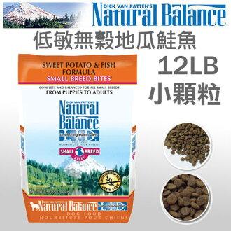 《Natural Balance 天然寵物食糧》低敏無穀地瓜鮭魚小顆粒 - 12磅 / 全犬配方
