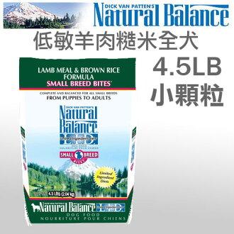 《Natural Balance 天然寵物食糧》低敏羊肉糙米小顆粒 - 4.5磅 / 全犬配方