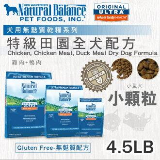 《Natural Balance 天然寵物食糧》特級田園全犬配方小顆粒 - 4.5磅 / 全犬配方