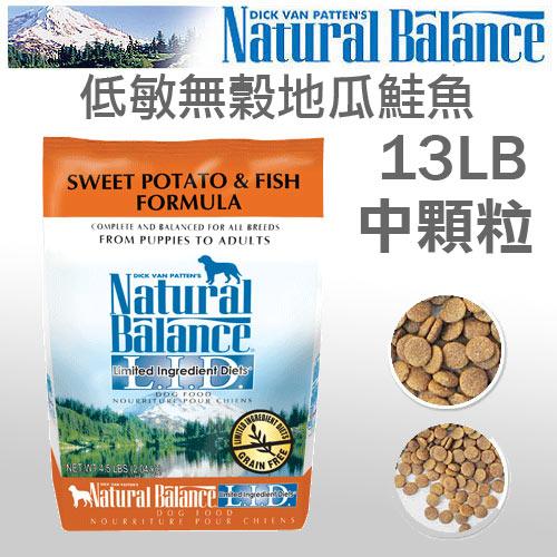 《NaturalBalance天然寵物食糧》低敏無穀地瓜鮭魚配方-13磅全犬配方
