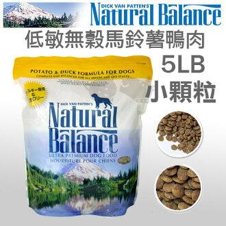 《Natural Balance 天然寵物食糧》特殊低敏無穀馬鈴薯鴨肉小顆粒 - 5磅 / 全犬配方
