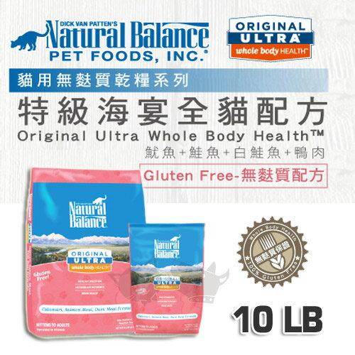 《Natural Balance 天然寵物食糧》特級海宴全貓配方 - 10磅 / 貓飼料