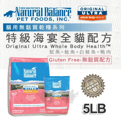 《Natural Balance 天然寵物食糧》特級海宴全貓配方 - 5磅 / 貓飼料