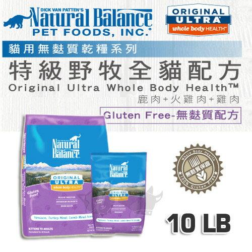 《Natural Balance 天然寵物食糧》特級野牧全貓配方 - 10磅 / 貓飼料