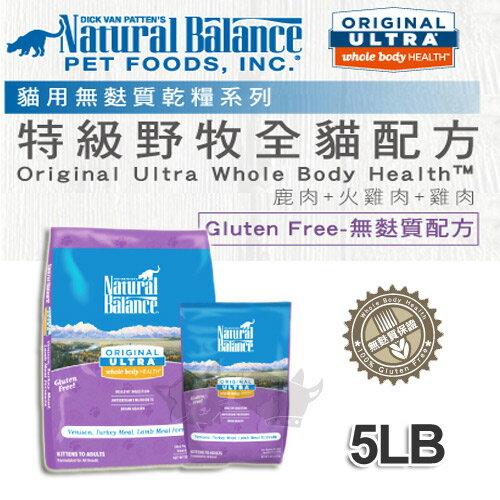 《Natural Balance 天然寵物食糧》特級野牧全貓配方 - 5磅 / 貓飼料