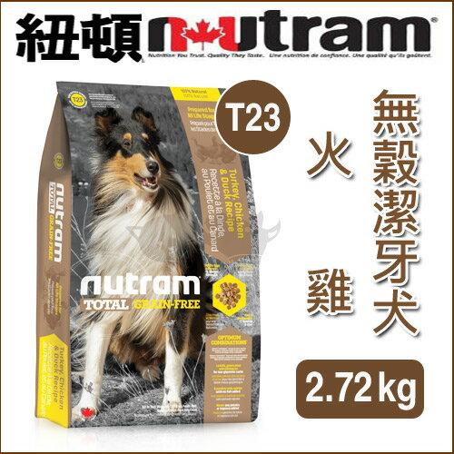 《紐頓NUTRAM》無穀全能系列 - 無穀潔牙犬T23 火雞 2.72kg / 狗飼料