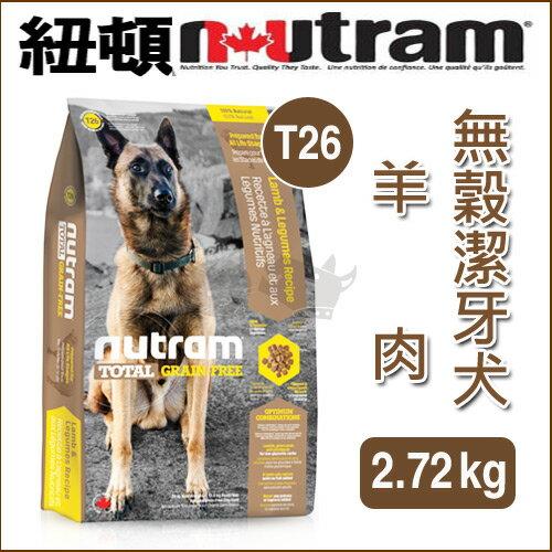 ~紐頓NUTRAM~無穀全能系列 ~ 無穀潔牙犬T26 羊肉 2.72kg  狗飼料 ~