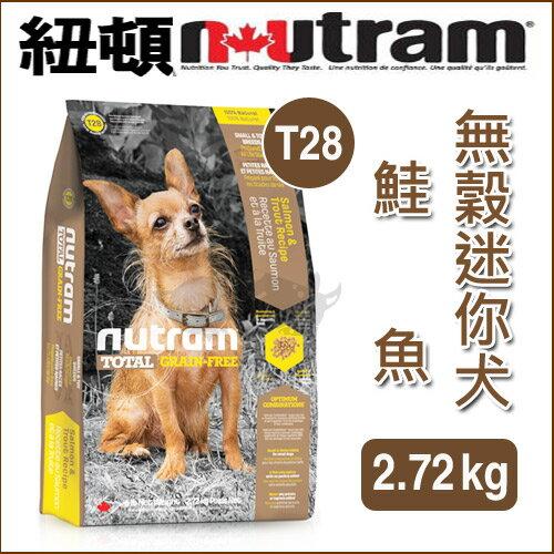 《紐頓NUTRAM》無穀全能系列-無穀迷你犬T28鮭魚2.72kg狗飼料