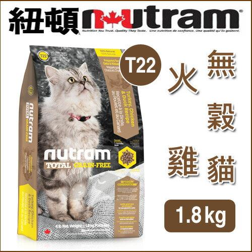 ayumi愛犬生活-寵物精品館:《紐頓NUTRAM》無穀全能系列-無穀貓T22火雞1.8kg貓飼料