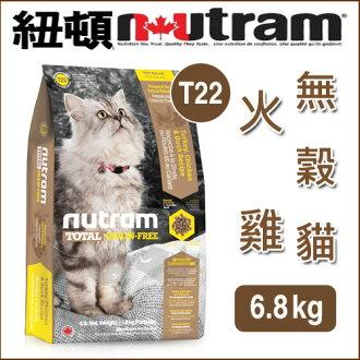 《紐頓NUTRAM》無穀全能系列 - 無穀貓T22 火雞 6.8kg / 貓飼料