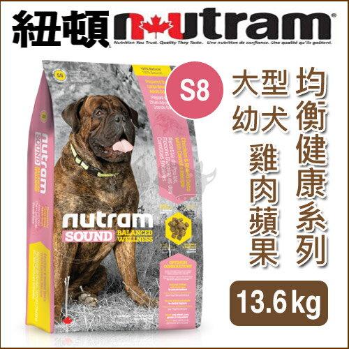 《紐頓NUTRAM》均衡健康系列 - S8 大型幼犬 雞肉蘋果 13.6kg / 狗飼料