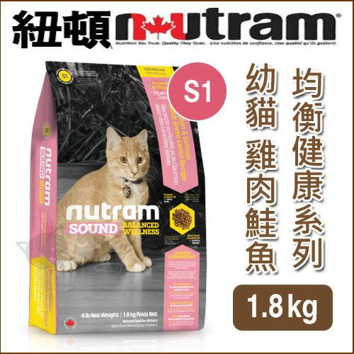 《紐頓NUTRAM》均衡健康系列 - S1 幼貓 雞肉鮭魚 1.8kg / 貓飼料