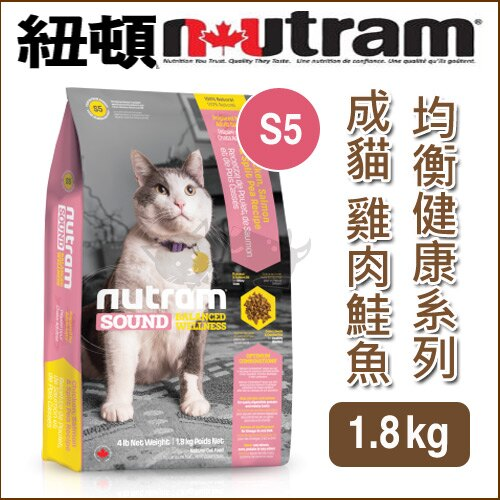 《紐頓NUTRAM》均衡健康系列 - S5 成貓 雞肉鮭魚 1.8kg / 貓飼料