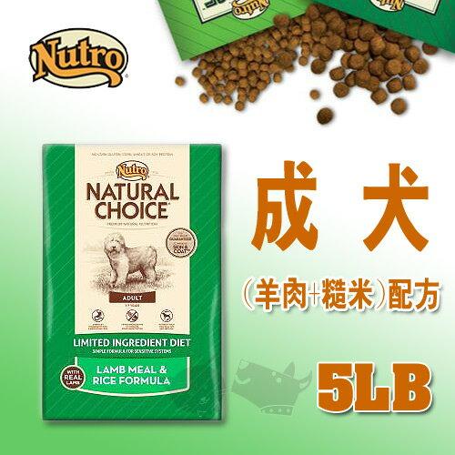 《CHOICE美士》成犬 (羊肉+糙米)配方 - 5LB / 狗飼料