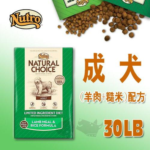 《CHOICE美士》成犬 (羊肉+糙米)配方 - 30LB / 狗飼料