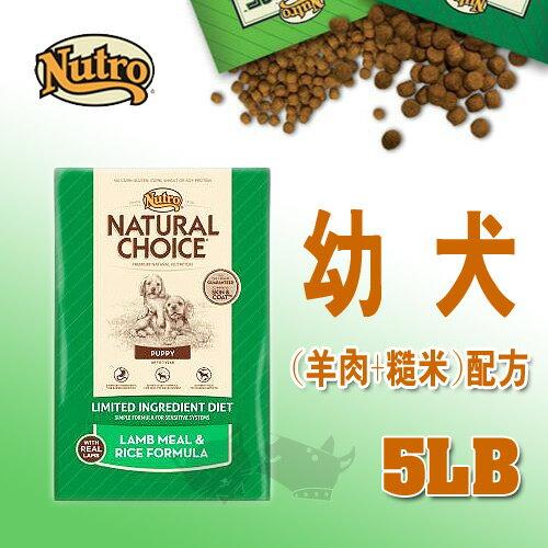 《CHOICE美士》幼犬 (羊肉+糙米)配方 - 5LB / 狗飼料